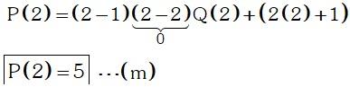 Calculando Ejemplo 1 de Divisibilidad de Polinomios