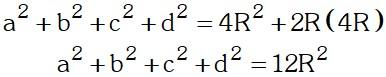 Ejecución Ejemplo 1 de Relaciones Metricas