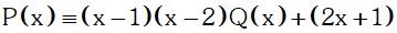 Ejemplo 1 de Divisibilidad de Polinomios