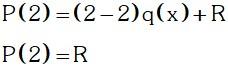 Ejercicio 1 de Divisibilidad de Polinomios