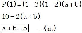 Evaluando Ejemplo 3 de Divisibilidad de Polinomios