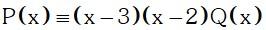 Problema 3 de Divisibilidad de Polinomios