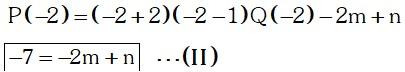Proceso 02 de Divisibilidad de Polinomios