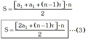 Resultado de Terminos Equidistantes